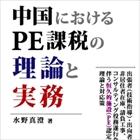 水野真澄著「中国におけるPE課税の理論と実務」