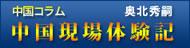 【コラム】中国現場体験記