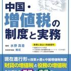 水野真澄著「中国・増値税の制度と実務」