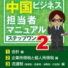 水野真澄著 「初心者でもわかる!中国ビジネス担当者マニュアルステップワン-2」