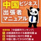 伊藤雅雄著「これで不安は解決!-中国ビジネス出張者マニュアル」