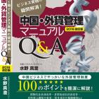 水野真澄著「中国・外貨管理マニュアルQ&A 2016改訂版」
