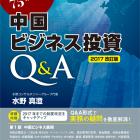 中国ビジネス投資Q&A(2017年改訂版)PDF版