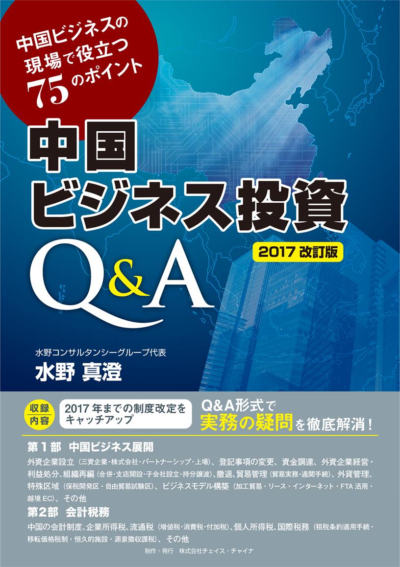 中国ビジネス投資Q&A(2017改訂版)
