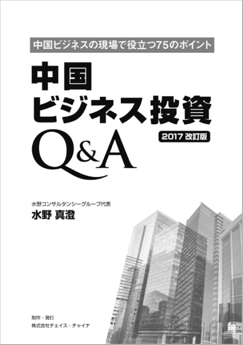中国ビジネス投資Q&A(2017改訂版)PDF版