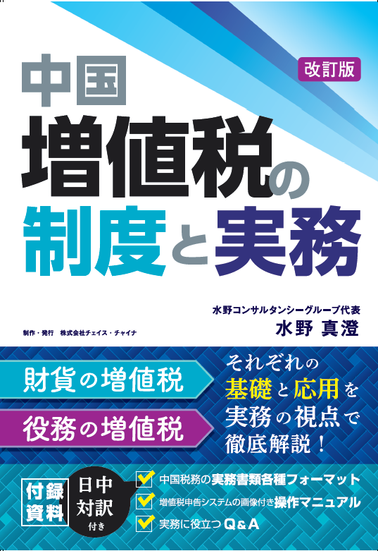 中国増値税の制度と実務【改訂版】