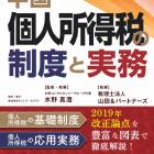 中国個人所得税の制度と実務